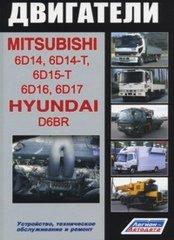 Двигатели MITSUBISHI 6D14, 6D14-T, 6D15-T, 6D16, 6D17 / HYUNDAI D6BR