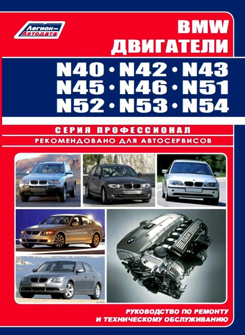 Двигатели BMW N40, N42, N43, N45, N46, N51, N52, N53, N54 бензин