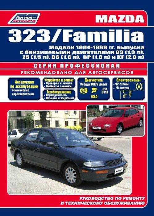 Книга MAZDA FAMILIA / MAZDA 323 (Мазда Фамилия) 1994-1998 бензин Пособие по ремонту и эксплуатации