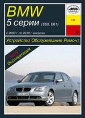 BMW 5 серии (E60 / E61) 2003-2010 бензин / дизель Книга по ремонту и эксплуатации