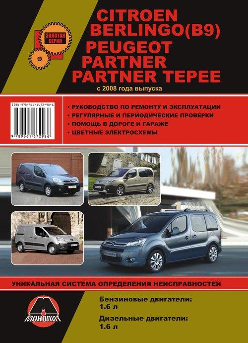 Книга CITROEN BERLINGO B9, PEUGEOT PARTNER / PARTNER TEPEE (Ситроен Берлинго) с 2008 и с 2012 бензин / дизель Руководство по ремонту и эксплуатации