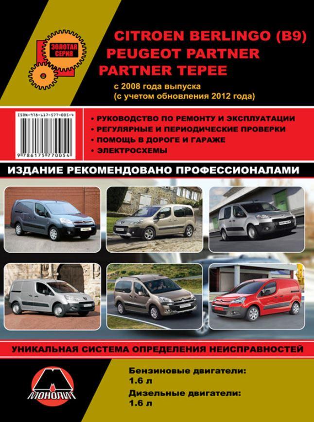 Книга PEUGEOT PARTNER / PARTNER TEPEE, CITROEN BERLINGO (Пежо Партнер) с 2008 и с 2012 бензин / дизель Пособие по ремонту и эксплуатации
