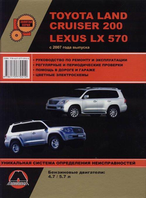 LEXUS LX 570, TOYOTA LAND CRUISER 200 с 2007 бензин Пособие по ремонту и эксплуатации