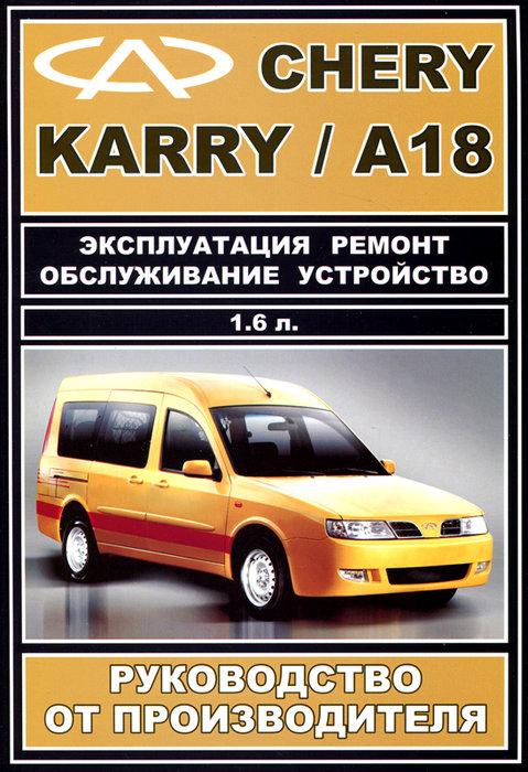 Книга CHERY KARRY / A18 (Чери Карри) с 2007 бензин Пособие по ремонту и эксплуатации