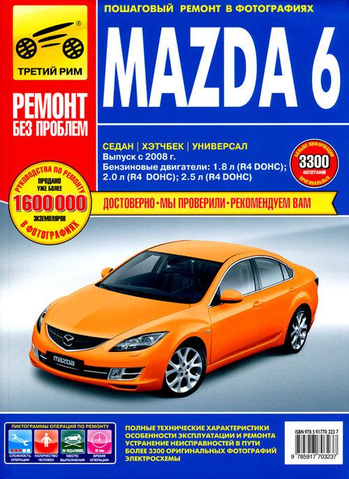 Книга MAZDA 6 (Мазда 6) с 2008 бензин Руководство по ремонту в цветных фотографиях
