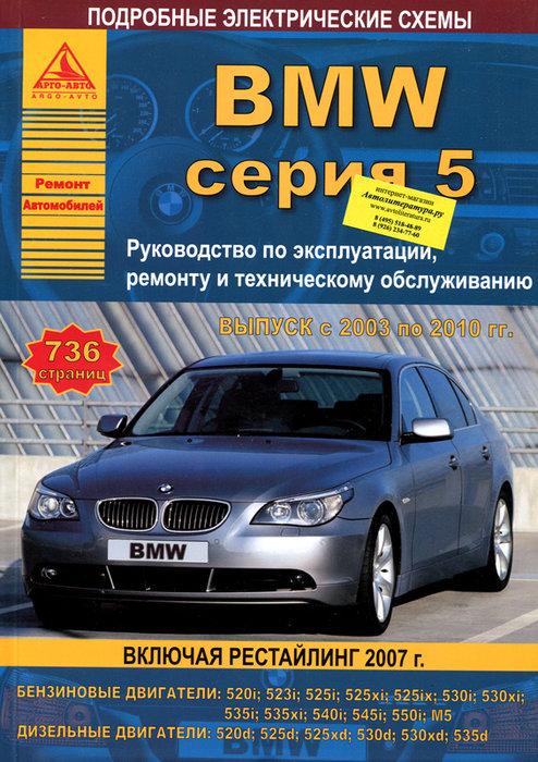 Книга по ремонту BMW 5 серии (Е60 / Е61) (БМВ 5 серии) 2003-2010 бензин / дизель Пособие по ремонту и эксплуатации