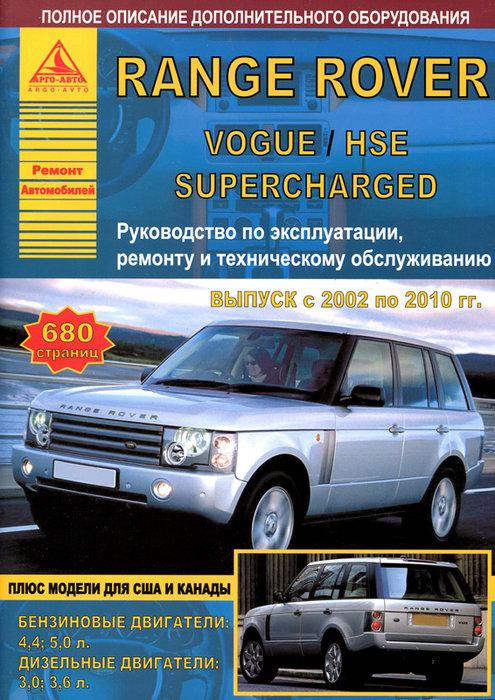 Книга RANGE ROVER VOGUE / HSE / SUPERCHARGED (Рендж Ровер Вог) 2002-2010 бензин / дизель Пособие по ремонту и эксплуатации