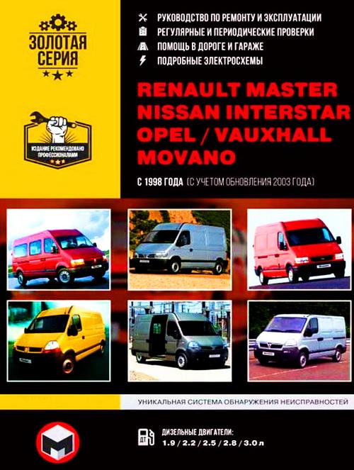 Книга RENAULT MASTER (РЕНО МАСТЕР) с 1998 и с 2003 дизель Пособие по ремонту и эксплуатации
