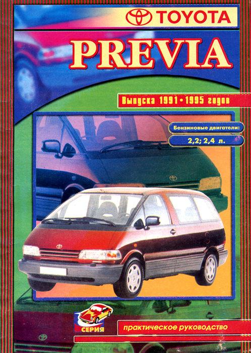 TOYOTA PREVIA 1991-1995 бензин Пособие по ремонту и эксплуатации