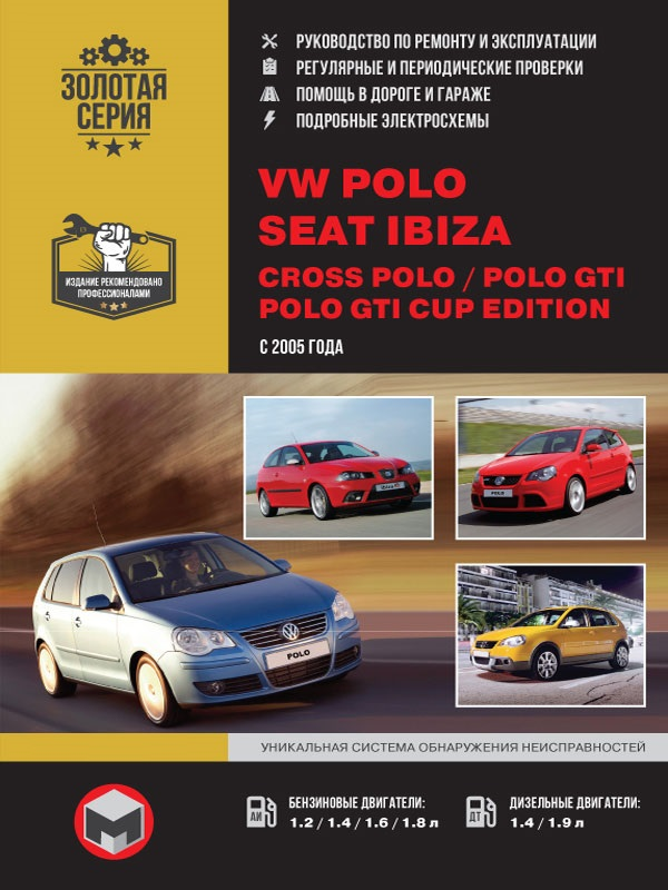 VOLKSWAGEN POLO / CROSS POLO / POLO GTI / POLO GTI CUP EDITION, SEAT IBIZA (Фольксваген Поло) с 2005 бензин / дизель Пособие по ремонту и эксплуатации