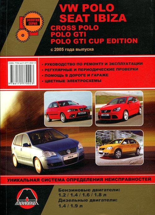 VOLKSWAGEN POLO / CROSS POLO / POLO GTI / POLO GTI CUP EDITION, SEAT IBIZA с 2005 бензин / дизель Пособие по ремонту и эксплуатации