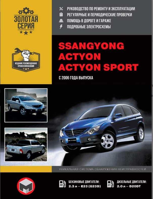 Инструкция SSANG YONG ACTYON / ACTYON SPORT (Санг Енг Актион / Актион Спорт) с 2006 бензин / дизель Пособие по ремонту и эксплуатации