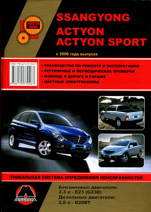 SSANG YONG ACTYON / ACTYON SPORT с 2006 бензин / дизель Пособие по ремонту и эксплуатации