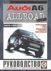AUDI A6 ALLROAD с 2000 бензин / дизель Инструкция по ремонту и эксплуатации