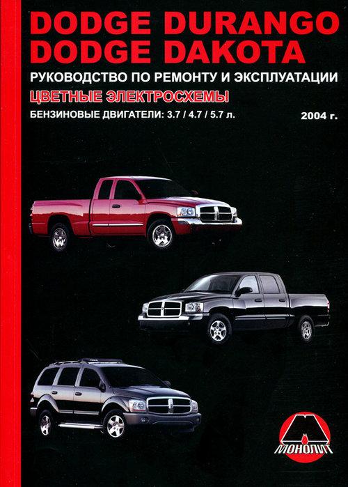 DODGE DURANGO / DAKOTA (Додж Дуранго) с 2004 бензин Книга по ремонту и эксплуатации