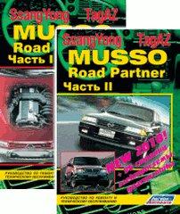 TAGAZ ROAD PARTNER / SSANG YONG MUSSO с 1994 и с 2000 бензин / дизель Пособие по ремонту и эксплуатации Том 1 и том 2