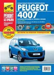 Книга PEUGEOT 4007 (Пежо 4007) с 2007 бензин Руководство по ремонту в цветных фотографиях
