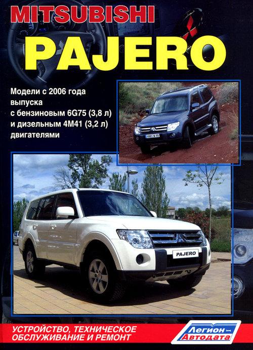 MITSUBISHI PAJERO IV с 2006 бензин / дизель Пособие по ремонту и эксплуатации