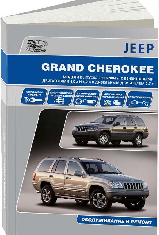 Книга JEEP GRAND CHEROKEE (Джип Гранд Чероки) 1999-2004 бензин / дизель Инструкция по ремонту и эксплуатации