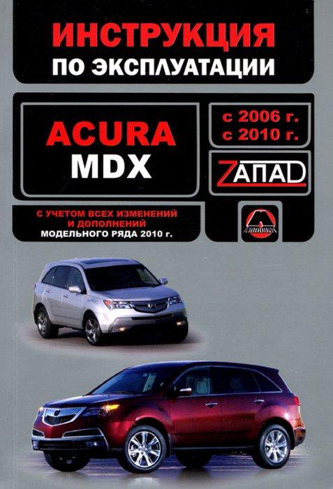 ACURA MDX с 2006 и с 2010 бензин Книга по техническому обслуживанию и эксплуатации