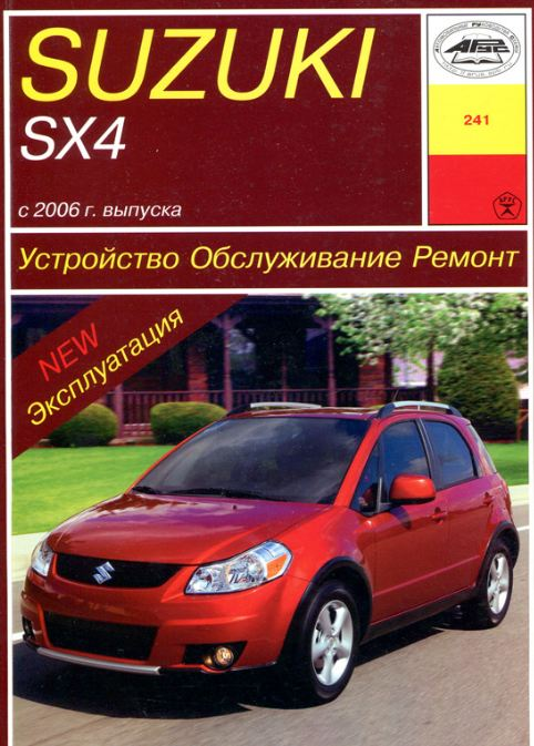 SUZUKI SX4 с 2006 бензин Инструкция по ремонту и эксплуатации