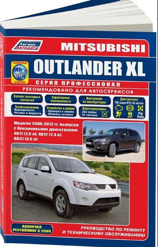 Книга MITSUBISHI OUTLANDER XL (Мицубиси Аутлендер ХЛ) 2006-2012 (включая рестайлинг) бензин Инструкция по ремонту и эксплуатации