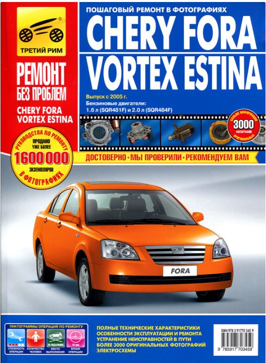 Руководство CHERY FORA / VORTEX ESTINA (Чери Фора / Вортекс Естина) с 2005 бензин Книга по  ремонту в цветных фотографиях