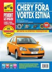 CHERY FORA / VORTEX ESTINA (Чери Фора / Вортекс Естина) с 2005 бензин Книга по  ремонту в цветных фотографиях