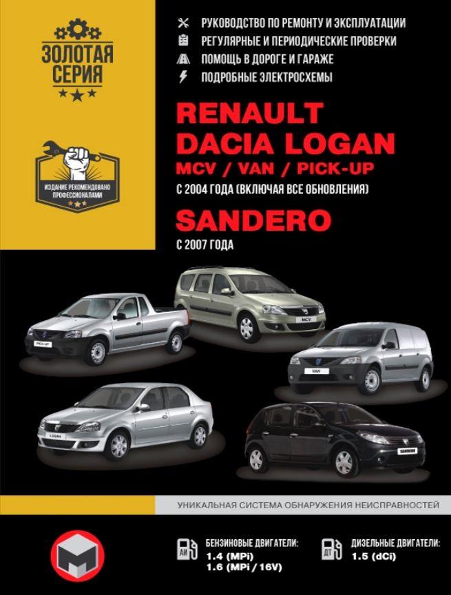 Инструкция DACIA SANDERO / LOGAN / MCV / VAN / PIC-UP, RENAULT LOGAN с 2004, RENAULT SANDERO  (Дачиа Сандеро) с 2007 бензин / дизель Книга по ремонту и эксплуатации