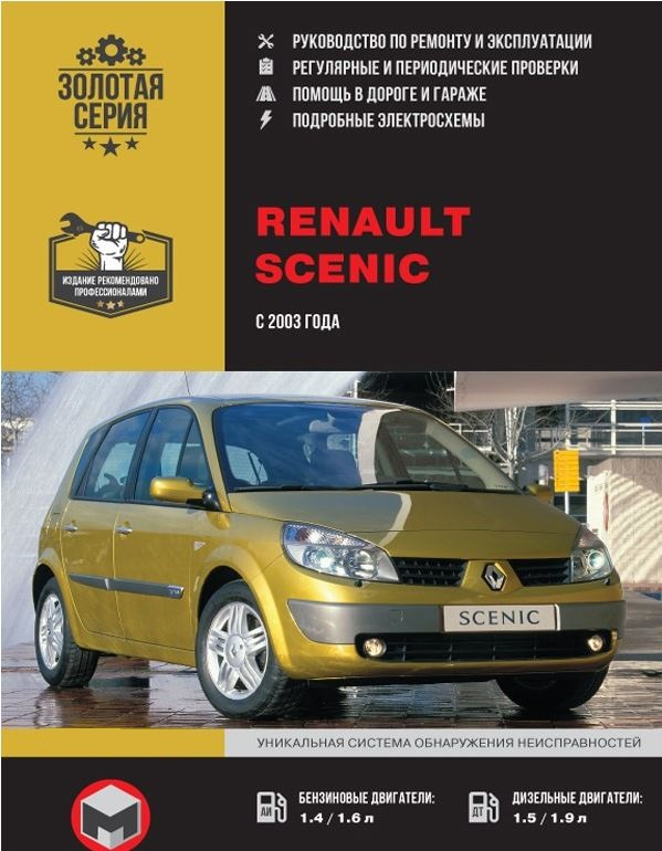 Книга RENAULT SCENIC (РЕНО СЦЕНИК) с 2003 бензин / дизель Руководство по ремонту и эксплуатации