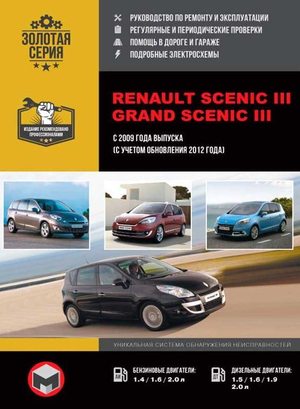 Инструкция RENAULT SCENIC III / RENAULT GRAND SCENIC III (Рено Сценик 3) с 2009 и с 2012 бензин / дизель Книга по ремонту и эксплуатации