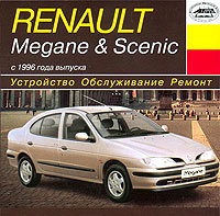 CD RENAULT SCENIC / MEGANE с 1996 бензин / дизель
