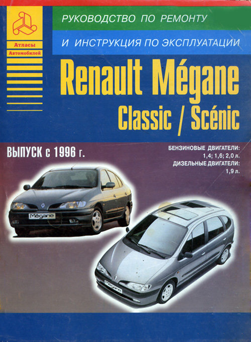 RENAULT SCENIC / MEGANE СLASSIC c 1996 бензин / дизель Пособие по ремонту и эксплуатации