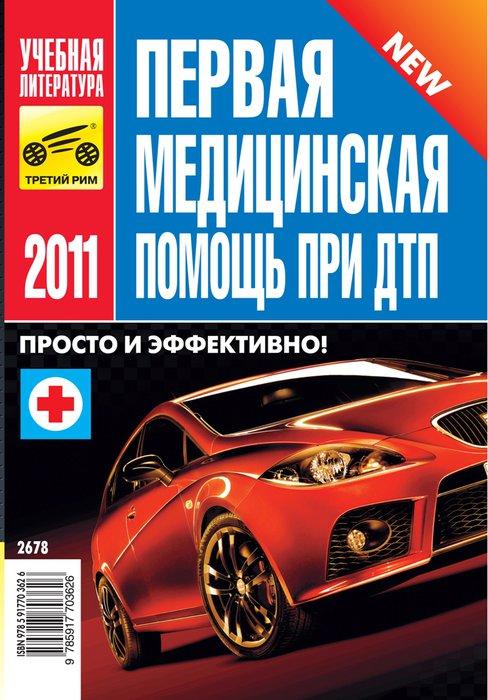 ПЕРВАЯ МЕДИЦИНСКАЯ ПОМОЩЬ ПРИ ДТП 2011