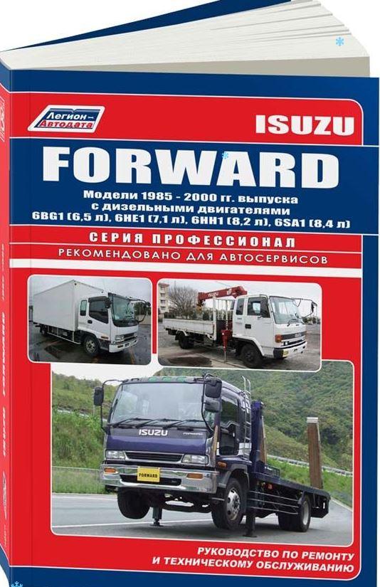 Книга ISUZU FORWARD (ИСУЗУ ФОРВАРД)1985-2000 дизель Пособие по ремонту и эксплуатации