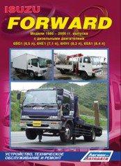 ISUZU FORWARD 1985-2000 дизель Пособие по ремонту и эксплуатации