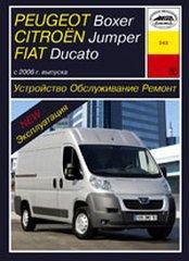 CITROEN JUMPER / FIAT DUCATO / PEUGEOT BOXER с 2006 дизель Пособие по ремонту и эксплуатации