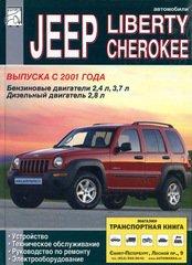 JEEP LIBERTY / CHEROKEE с 2001 бензин / дизель Инструкция по ремонту и эксплуатации
