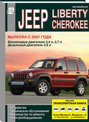 JEEP CHEROKEE / LIBERTY с 2001 бензин / дизель Пособие по ремонту и эксплуатации