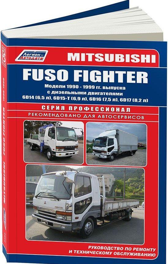 Книга MITSUBISHI FUSO FIGHTER (Мицубиси Фусо Файтер) 1990-1999 дизель Пособие по ремонту и эксплуатации
