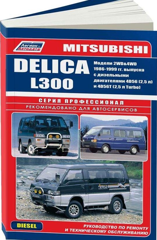 Инструкция MITSUBISHI DELICA / L300  (Мицубиси Делика)1986-1998 дизель Пособие по ремонту и эксплуатации