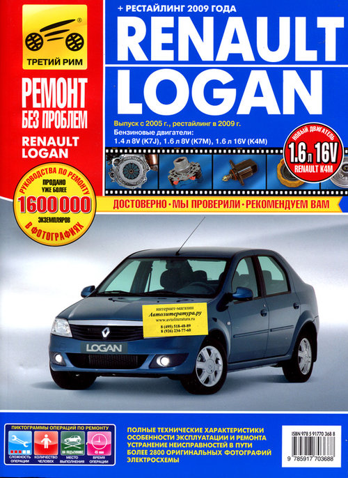 RENAULT LOGAN (Рено Логан) с 2005 и с 2009 бензин Книга по ремонту в цветных фотографиях