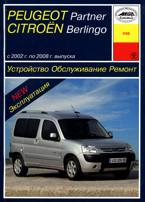 CITROEN BERLINGO / PEUGEOT PARTNER 2002-2008 бензин / дизель Пособие по ремонту и эксплуатации
