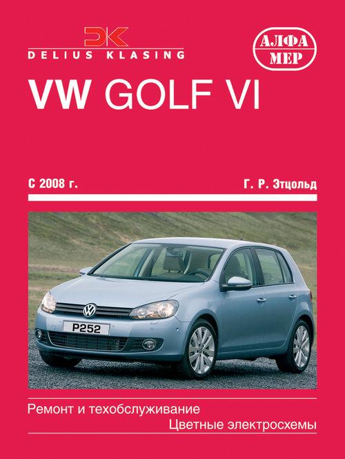 VOLKSWAGEN GOLF VI с 2008 бензин / дизель Пособие по ремонту и эксплуатации