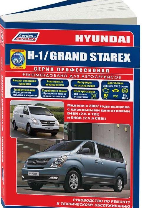 Книга HYUNDAI H1 / GRAND STAREX (Хендай Н1)  с 2007 дизель Книга по ремонту и эксплуатации Хендай Н1 / Гранд Старекс