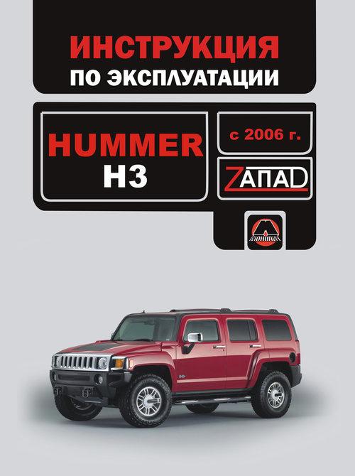 HUMMER H3 с 2006 Руководство по эксплуатации и техническому обслуживанию