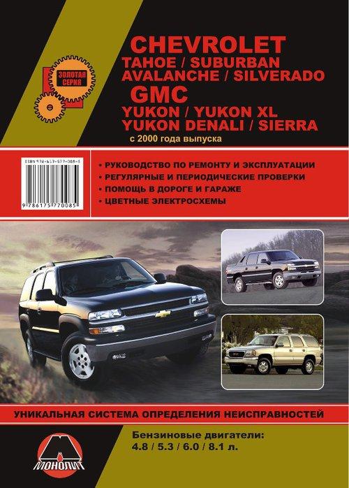 CHEVROLET AVALANCHE / TAHOE / SUBURBAN / SILVERADO (Шевроле Аваланс / Тахо / Субурбан / Сильверадо) с 2000 бензин Книга по ремонту и эксплуатации