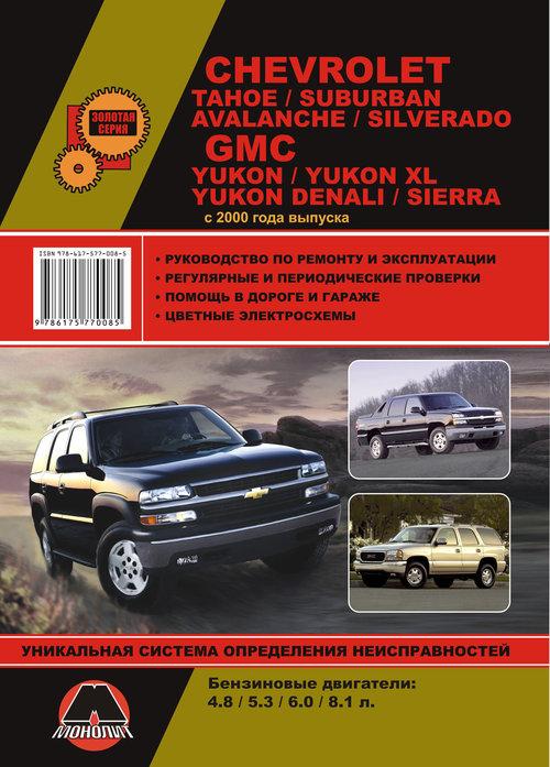 GMC YUKON / YUKON XL / YUKON DENALI / SIERRA с 2000 бензин Пособие по ремонту и эксплуатации