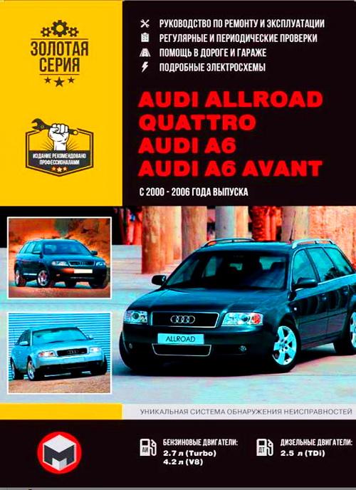 Книга AUDI ALLROAD QUATTRO / A6 / A6 AVANT (Ауди Аллроад) 2000-2006 бензин / дизель Руководство по ремонту и эксплуатации