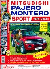 MITSUBISHI MONTERO SPORT / PAJERO SPORT 1996-2008 бензин Пособие по ремонту и эксплуатации цветное